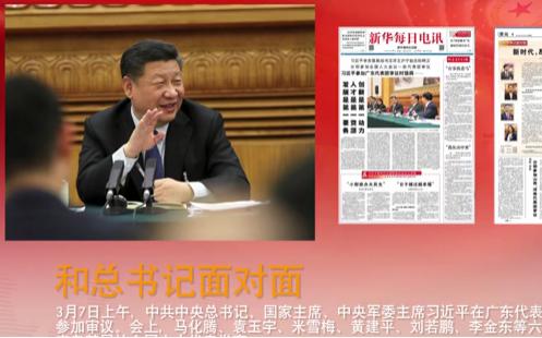 习近平参加广东代表团审议反响热烈:总书记对广东充满感情