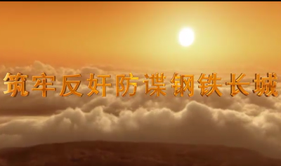 国家安全公民举报主题公益广告宣传片