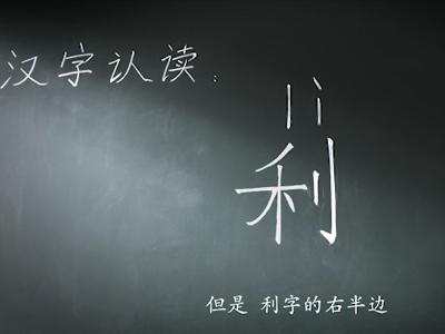 警惕高利诱惑,远离非法集资——利字篇