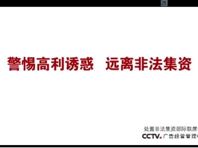 公益广告:防集资诈骗农村篇3