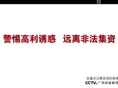 公益廣告:防集資詐騙之投資理財篇2
