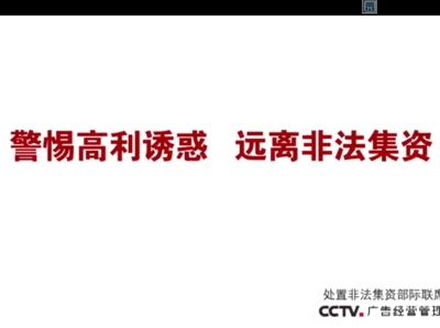 公益广告:防集资诈骗农村篇1