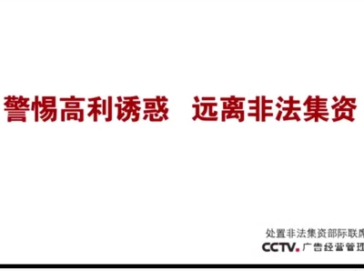 公益广告:防集资诈骗农村篇2