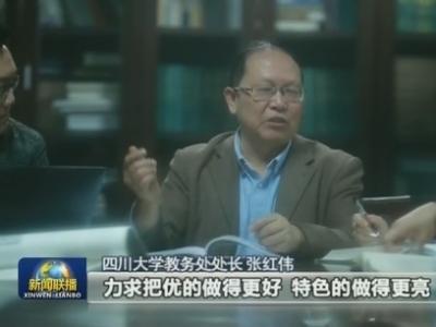 """四川大学:""""小课堂""""撬动的""""大改革"""""""