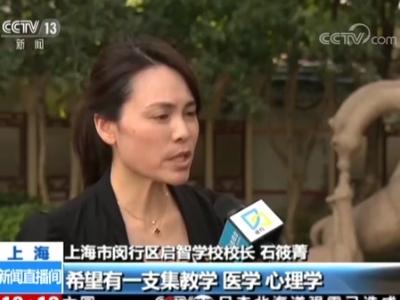 石筱菁:呵护特殊儿童成长