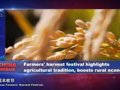 [中国3分钟]农民丰收节:重拾农耕记忆 助力乡村振兴