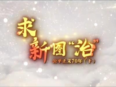 """广州中院建院70周年纪念片《公平正义70年:求新图""""治""""》"""